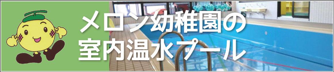 メロン幼稚園の室内温水プール