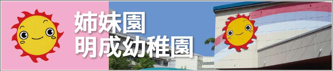 姉妹校 明成幼稚園