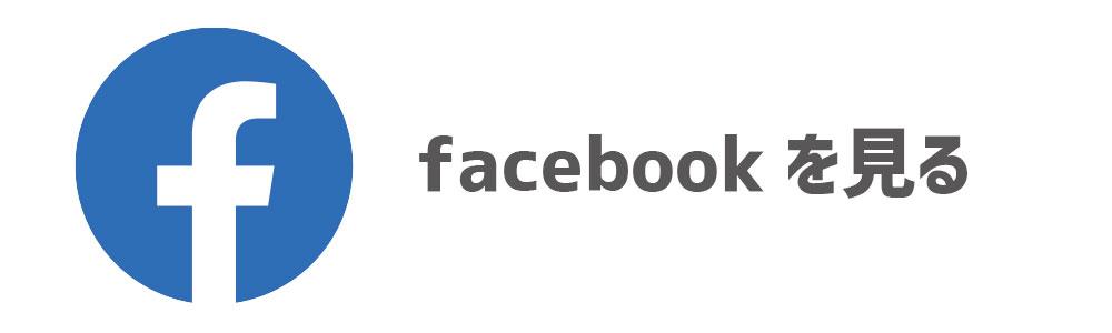 メロン幼稚園facebook